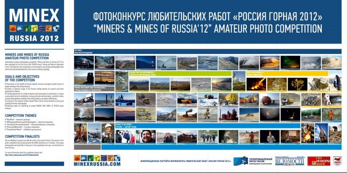 """MINERS AND MINES OF RUSSIA 2013″ PHOTO COMPETITION"