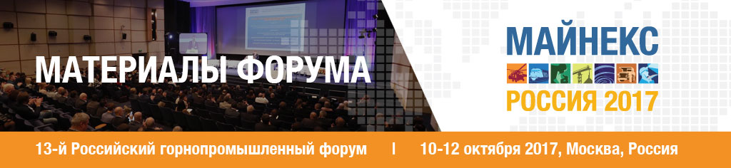 MXRussia2017_materials-eng